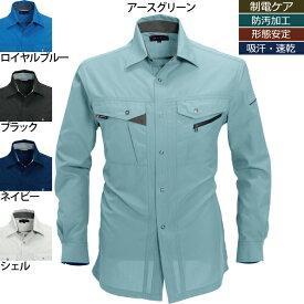 作業着 作業服 バートル BURTLE 7063 長袖シャツ S〜LL