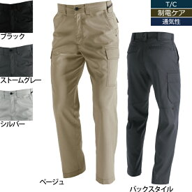 作業着 作業服 作業ズボン バートル BURTLE 1106 パワーカーゴパンツ 73〜88