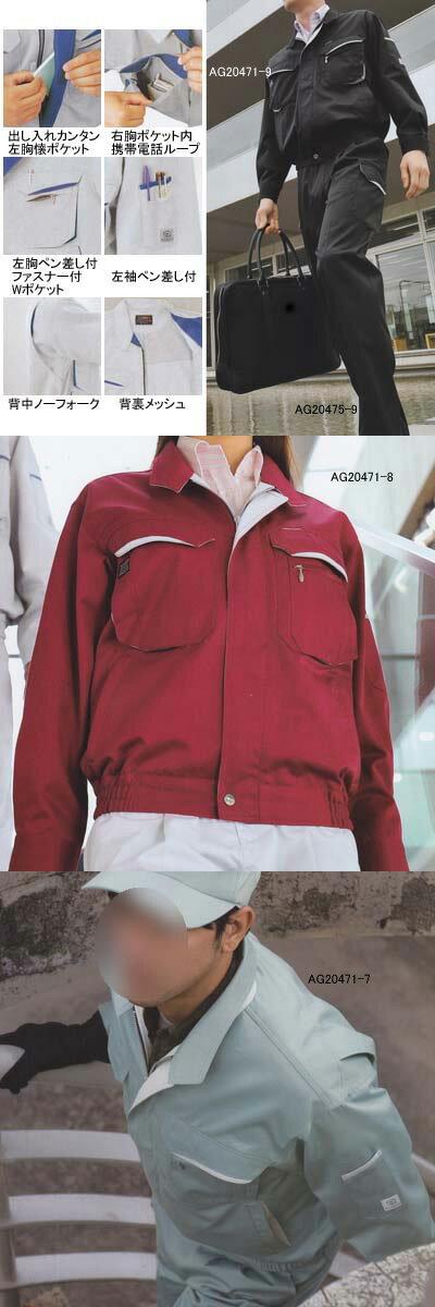 【サンエス】AG20471長袖ブルゾンS・ネイビー3作業服ブルゾン