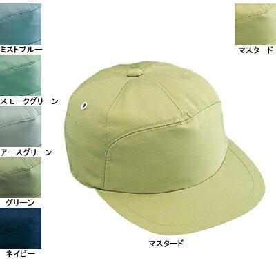 作業服 作業着 自重堂 90019 帽子(丸アポロ型) L・マスタード070
