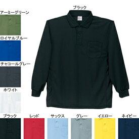 作業着 作業服 自重堂 47654 吸汗・速乾長袖ポロシャツ SS・ブラック044