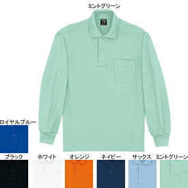 作業着 作業服 自重堂 47604 吸汗・速乾長袖ポロシャツ L・ミントグリーン055