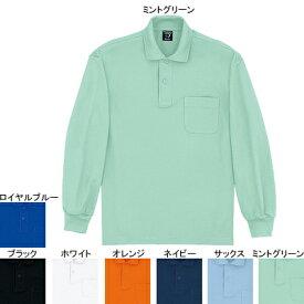 作業着 作業服 自重堂 47604 吸汗・速乾長袖ポロシャツ LL・ミントグリーン055