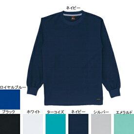 作業着 作業服 自重堂 85224 吸汗・速乾長袖Tシャツ L・ネイビー011