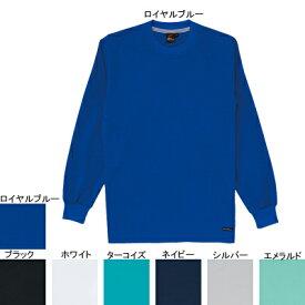 作業着 作業服 自重堂 85224 吸汗・速乾長袖Tシャツ 4L・ロイヤルブルー080