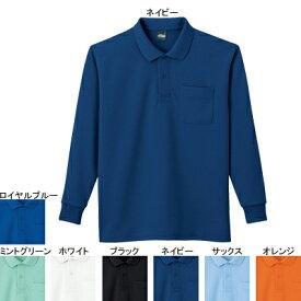 作業着 作業服 自重堂 84904 抗菌消臭長袖ポロシャツ SS〜LL