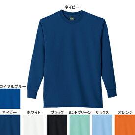 作業着 作業服 自重堂 84924 抗菌消臭長袖Tシャツ SS〜LL
