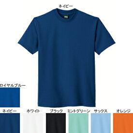 作業着 作業服 自重堂 84934 抗菌消臭半袖Tシャツ SS〜LL