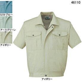 作業着 作業服 自重堂 46110 エコ半袖ブルゾン L・アイボリー017