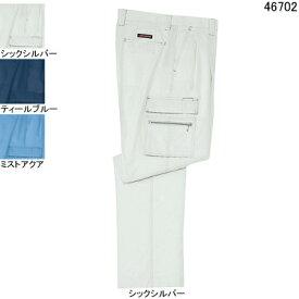 作業着 作業服 作業ズボン 自重堂 46702 防菌防臭ツータックカーゴパンツ W91〜W106