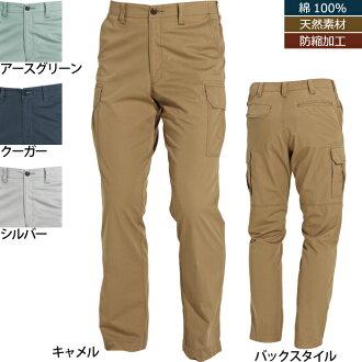 工作服、工作服、工作褲子Vertol BURTLE 8096貨物褲子70-88