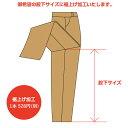 裾上げ加工(ズボン/パンツ)作業着 作業服 事務服 [作業服から事務服まで総アイテム数10万点以上!][綺麗で丁寧な刺し…