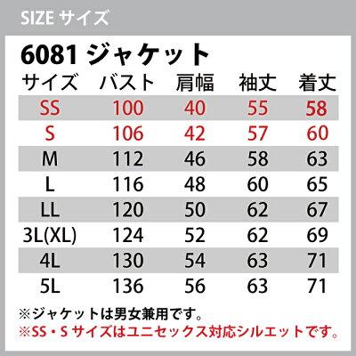 【バートル春夏】6081ジャケット&6086カーゴパンツ上下セットSS〜LL【作業服・作業着】