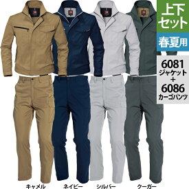バートル BURTLE 春夏 6081ジャケット&6086カーゴパンツ 上下セット 4L作業着 作業服 作業ズボン