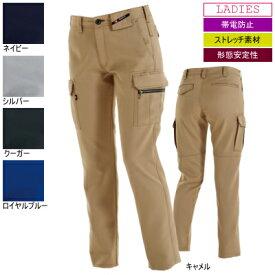 作業服 バートル BURTLE 7089 レディスカーゴパンツ S〜LL