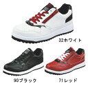 安全靴 ジーベック 85118 セフティシューズ 23〜29