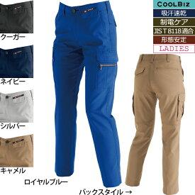 作業服 バートル BURTLE 7099 レディースカーゴパンツ S〜LL