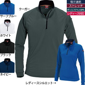 作業服 バートル BURTLE 413 長袖ジップシャツ SS〜LL