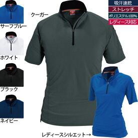 作業服 バートル BURTLE 415 半袖ジップシャツ 3L