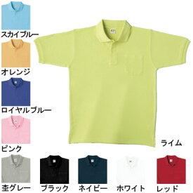 作業着 作業服 桑和(SOWA) 97 半袖ポロシャツ S〜LL