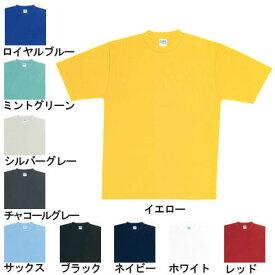 作業着 作業服 桑和(SOWA) 50123 半袖Tシャツ(胸ポケット無し) 4L