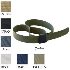作業着 作業服 桑和(SOWA) 10077 プラスチックバックルベルト38m/m巾×120cm長 F