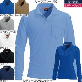 作業服 バートル 505 長袖ポロシャツ SS〜3L