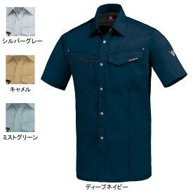 作業着 作業服 ジーベック 1632 半袖シャツ SS〜5L