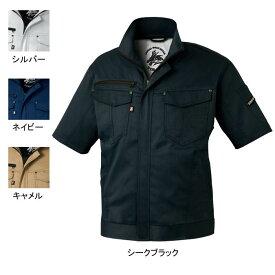 作業着 作業服 自重堂 75010 ストレッチ半袖ジャンパー 4L〜5L