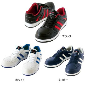 安全靴 自重堂 S2151 セーフティスニーカー 23〜29