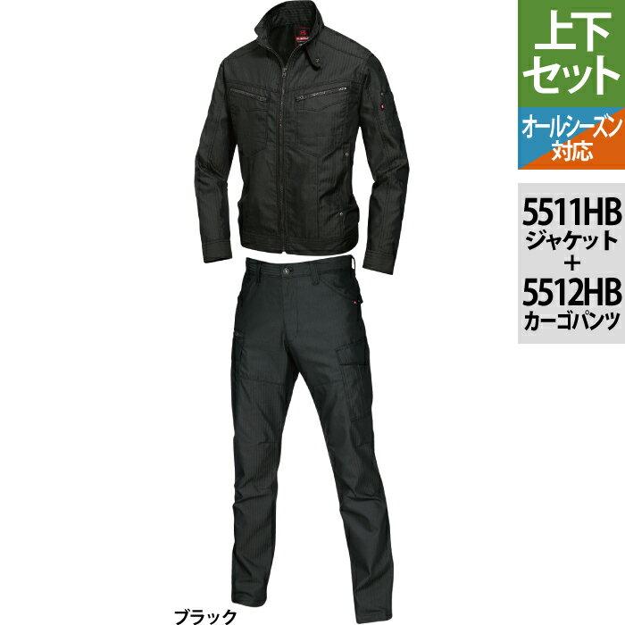 作業服 バートル BURTLE 5511HBジャケット&5512HBカーゴパンツ 上下セット SS〜3L 作業着 作業ズボン