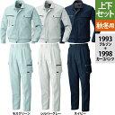 作業服 秋冬用 SOWA 桑和 1993 ブルゾン&1998カーゴパンツ 上下セット M〜3L 作業着 作業服