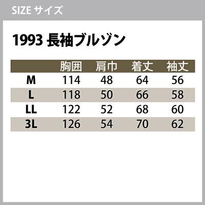 作業服秋冬用SOWA桑和1993ブルゾン&1998カーゴパンツ上下セットM〜3L作業服・作業着