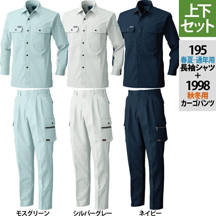 作業服 秋冬用 SOWA 桑和 195 長袖シャツ&1998カーゴパンツ 上下セット M〜3L 作業着 作業服