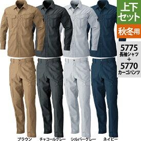 作業服 秋冬用 SOWA 桑和 5775 長袖シャツ&5770カーゴパンツ 上下セット M〜3L 作業着 作業服