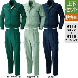 作業服 秋冬用 SOWA 桑和 9113 ブルゾン&9118カーゴパンツ 上下セット M〜3L 作業着 作業服