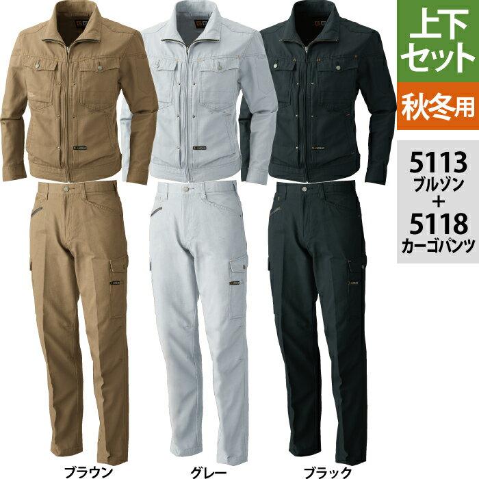 作業服 秋冬用 SOWA 桑和 5113 ブルゾン&5118カーゴパンツ 上下セット M〜3L 作業着 作業服