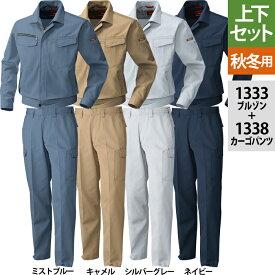 作業服 秋冬用 SOWA 桑和 1333 ブルゾン&1338カーゴパンツ 上下セット SS〜3L 作業着 作業服