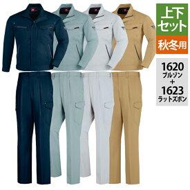 作業服 秋冬用 ジーベック 1620 ブルゾン&1623ラットズボン 上下セット SS〜3L 作業着 作業服