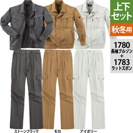 作業服 秋冬用 ジーベック 1780 ブルゾン&1783ラットズボン 上下セット S〜XL 作業着 作業服