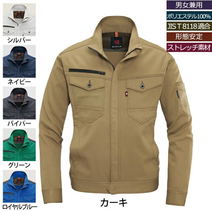 作業服 バートル 9071 ジャケット(ユニセックス) SS〜LL
