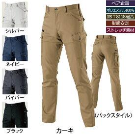 作業服 バートル 9072 カーゴパンツ S〜3L