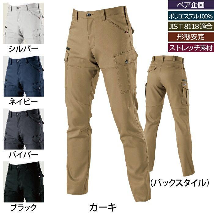 作業服 バートル 9072 カーゴパンツ 6L〜7L