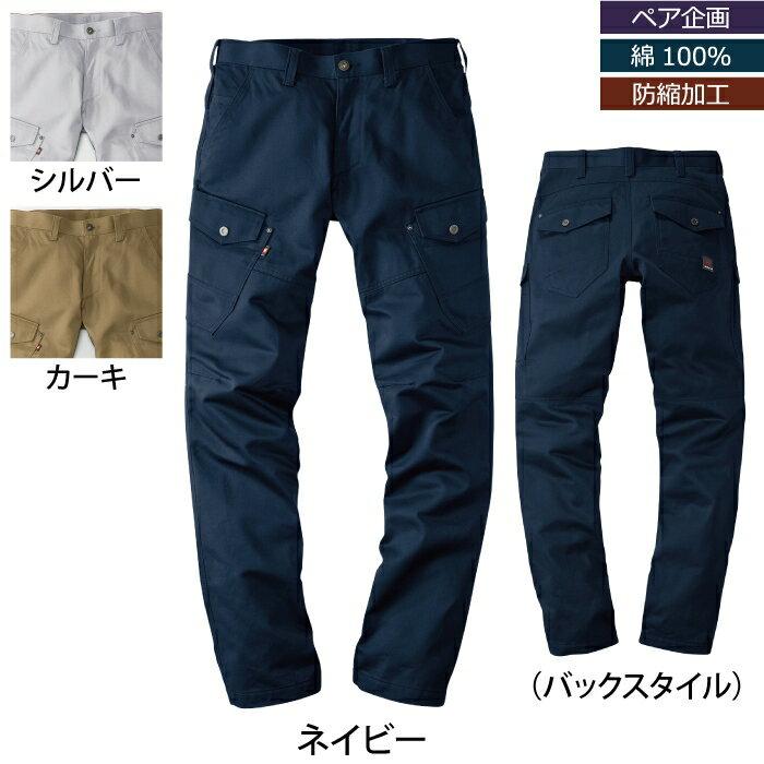 作業服 バートル 8102 カーゴパンツ S〜3L