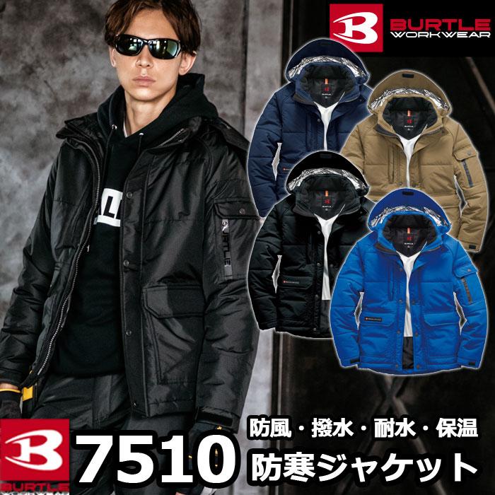 防寒着 バートル 7510 防寒ジャケット(大型フード付)(ユニセックス) SS〜LL