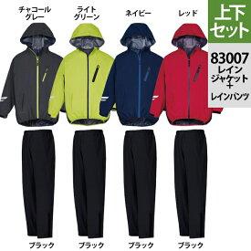作業服 自重堂 83007 レインスーツ(上下組) 4L〜5L