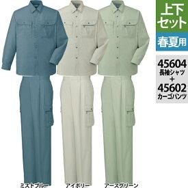 作業服 春夏用 自重堂 上下セット 45604 長袖シャツ & 45602 ツータックカーゴパンツ S〜XL 作業着 作業ズボン