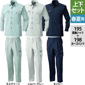 作業服 春夏用 SOWA 桑和 上下セット 195 長袖シャツ & 198 カーゴパンツ M〜3L 作業着 作業ズボン