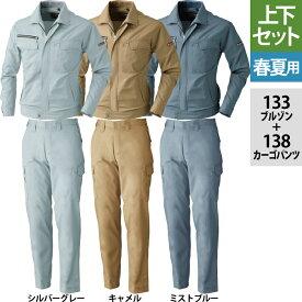 作業服 春夏用 SOWA 桑和 上下セット 133 長袖ブルゾン & 138 カーゴパンツ SS〜3L 作業着 作業ズボン