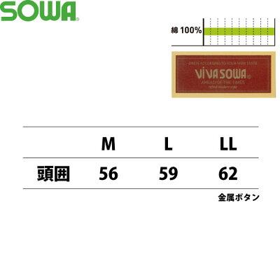 作業服SOWA10017溶接帽(ツバ無し・たれ有り)M〜LL